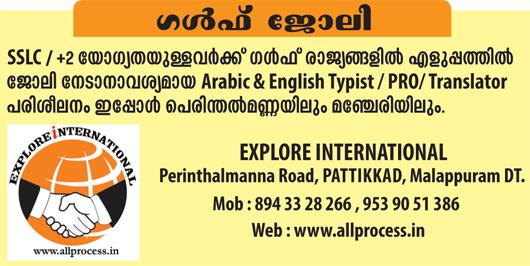 Explore International